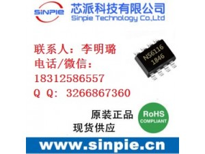 5V/3.1A同步车充IC,130KHz频率NS6116