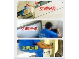 上海嘉定区南翔空调维修安装