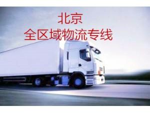 佛山至北京物流专线直达