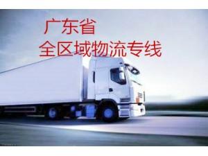 佛山至惠州物流专线哪家好