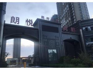 泰兴黄桥朗悦河畔怎么样?好不好?有投资价值吗?