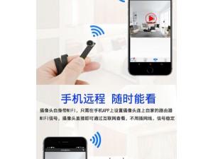 深圳乐驰智云wifi微型高清摄像机