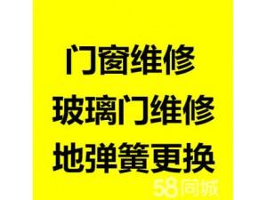 南昌上海路玻璃门,门窗维修,门窗安装专业师傅
