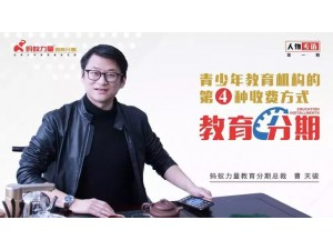 独家采访 | 蚂蚁力量教育分期总裁曹天骏青少年教育分期革新者