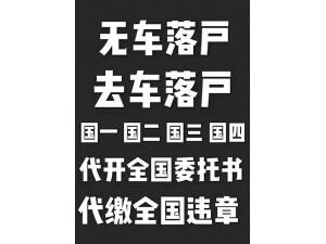 代办外转京上牌落户 指标密码找回 无车提档外迁上外地牌