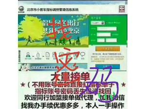 办理外转京上牌 指标密码找回 无车提档外迁流程