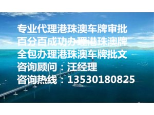 香港车辆使用的港珠澳大桥两地车牌申请
