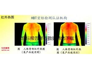 远红外加热服饰检测红外辐射波长范围检测
