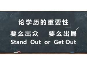 惠州成人高等教育高起专 专升本