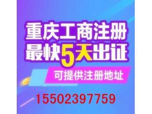 重庆主城区县营业执照代办 个体工商户注册流程