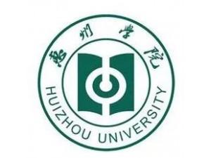 惠州2019年惠州学院成人高等教育招生简章