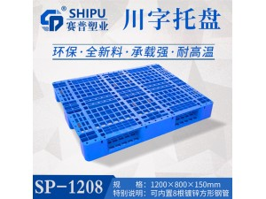 1015川字型1212平板型塑料托盘