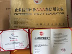3a企业信用认证+315和中国招标网可查询
