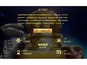 成都手机网络游戏开发 手机APP开发