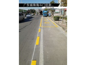 珠海道路划线公司热熔标线施工工艺厂区划线学校划线