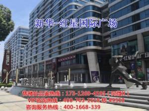 上海新华红星国际广场真实存在的问题