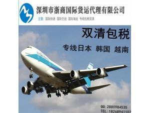 国际快递到韩国 美国 越南 空运 海运 双清包税