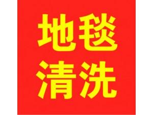 上海地毯清洗服务、上海保洁清洗中心、石材清洗