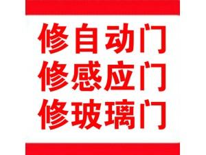 上海修门、上海自动门维修、上海感应门维修、电动门维修