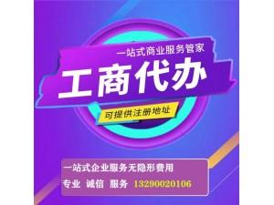 重庆开州区哪里可以代办公司和执照办理