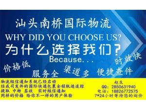 汕头揭阳潮州澄海周边国际快递上门收件电话