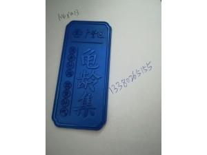铝标牌铭牌制作 包装盒标牌铭牌厂家