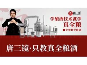 唐三镜酿酒技术免费指导高粱玉米大米酒白酒酿机一咸宁