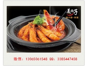 选择加盟美腩子烧汁虾一共要多少加盟费