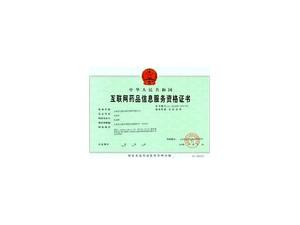 山东-药品信息服务资格证