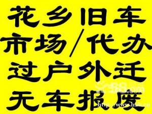 代办车辆本市过户 提档外迁上外地牌 外地车辆转入北京上牌