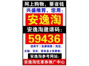 安逸淘优惠券邀请码59436