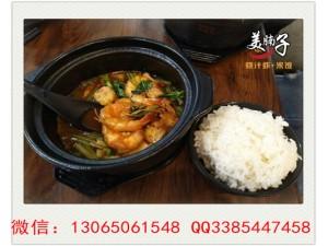 美腩子烧汁虾米饭加盟开店利润高不高