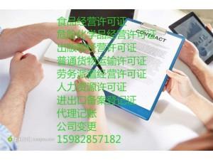 成都代办劳务派遣许可证旅行经营许可证需要的条件和时间