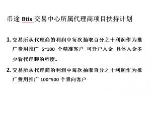 BTIX永续合约数字货币招商,打包走起!!