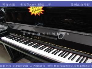 苏州汇森琴行租售原装雅马哈卡瓦依钢琴选择优惠多