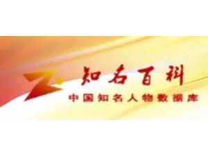 知名百科中国知名人物数据库