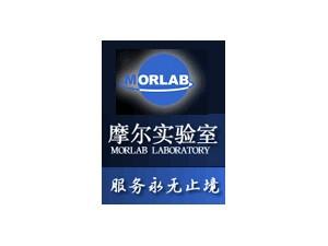 摩尔实验室(MORLAB)检测认证服务