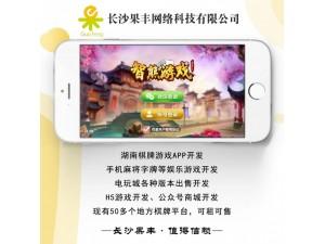 怀化手机游戏定制开发