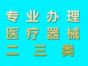 信阳(市+县)专业代办一二三类医疗器械备案