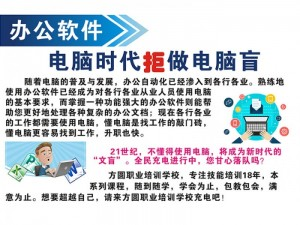 惠州哪里有一对一学办公软件的