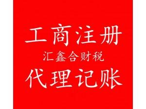 沈阳代理公司,沈阳代账会计,零元公司注册就找汇鑫合财税