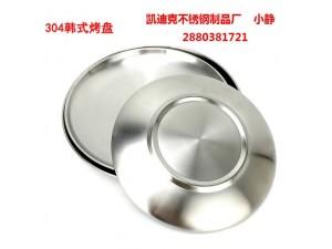 304不锈钢圆盘21cm 无磁特厚韩式双层烤盘
