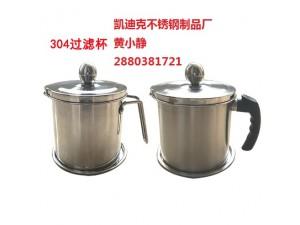 304不锈钢滤油杯滤渣壶 食品级无磁滤油壶过滤壶