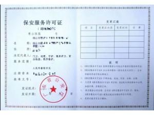 广东佛山江门清远保安服务许可证现成转让以及收购费用