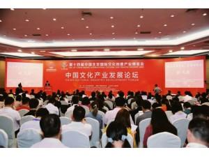 2020年China文化艺术展--北京文博会