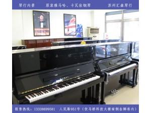 苏州汇森琴行雅马哈卡瓦伊钢琴品质好价格便宜