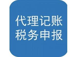 东营迅捷会计专业工商业务办理财税业务代理服务