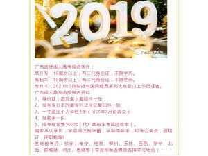 【广西成人高考】桂林电子科技大学招生,报名条件