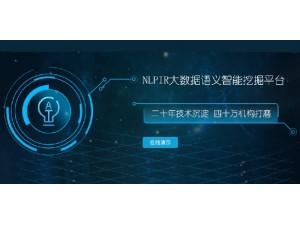 NLPIR语义平台KGB知识图谱搜索实现可视化挖掘