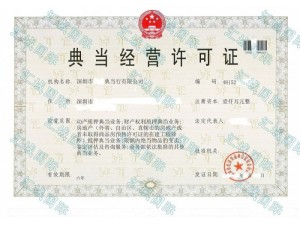 深圳典当行经营许可证注册流程和办理条件